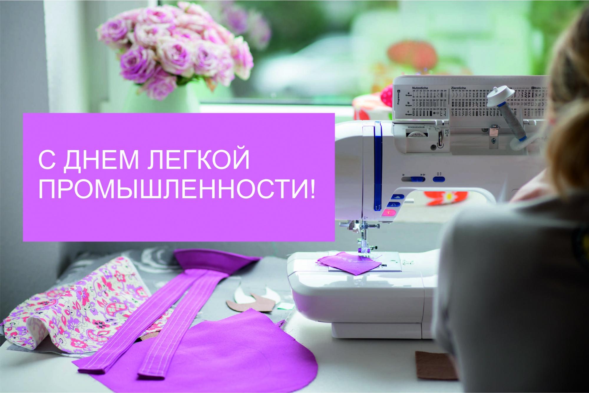 Поздравление к дню текстильной и легкой промышленности